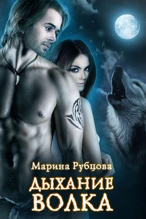 fb2 марина рубцова дыхание волка