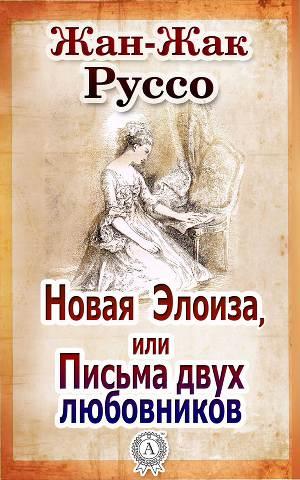 fb2 Новая Элоиза, или Письма двух любовников