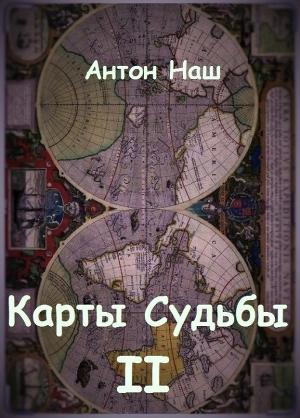 Емельянов Карты Судьбы 2 Полная Версия