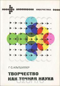 Читать Творчество как точная наука. Теория решения изобретательских задач