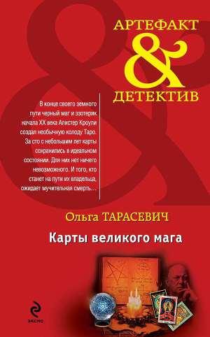 Тарасевич ольга сборник книг фото 747-430