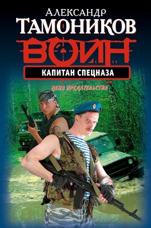 История русской мафии 1988-2012 читать