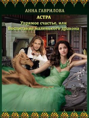 Анна гаврилова астра 1 читать онлайн бесплатно полностью
