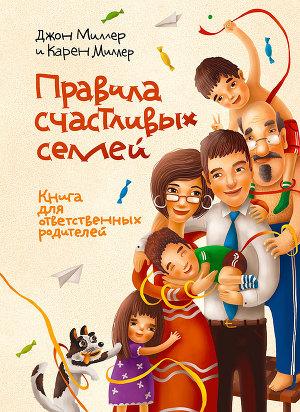 Читать детская психология для родителей