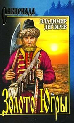 Читать книгу владимир николаевич дегтярев