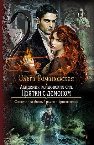 Может я встречу тебя в подземелье книга читать