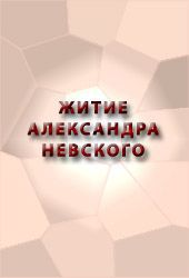 Обложка книги житие александра невского fb2