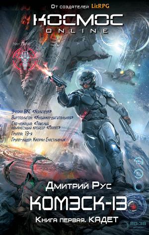 Дмитрий Рус все книги Fb2 скачать торрент - картинка 2