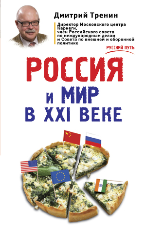 Дмитрий тренин россия и мир в xxi веке скачать книгу fb2 txt.