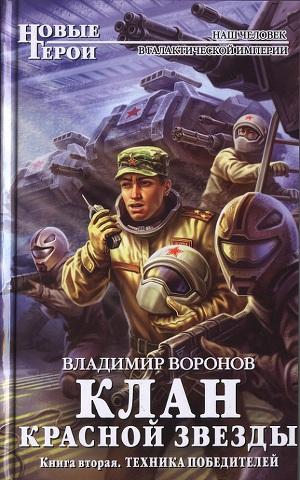 Книга хорошая фантастика космос