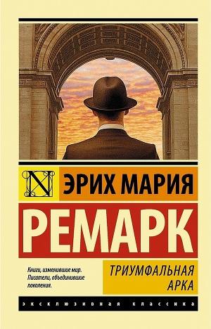 триумфальная арка скачать книгу fb2