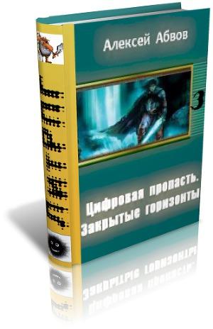 Багиров книги читать онлайн