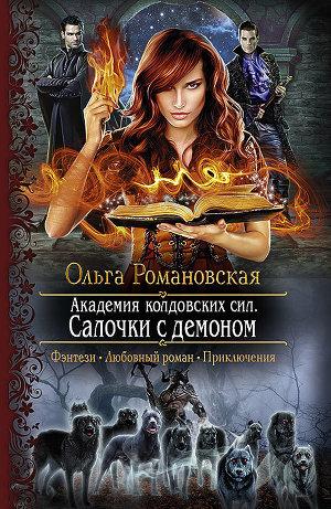 Академия Колдовских Сил скачать Тхт - картинка 4