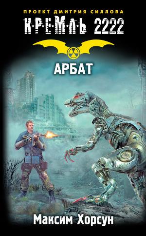 Книга Кремль 2222. Арбат