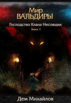 Читать господство кланов дем михайлов fb2