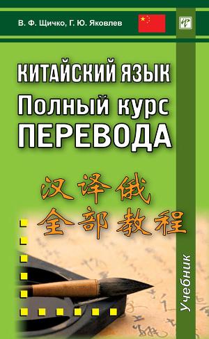 Книга Китайский язык. Полный курс перевода