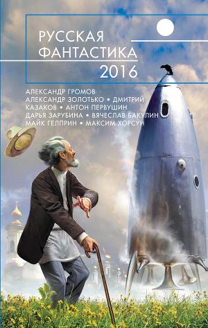 Фантастика про исследование планет книга