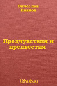 Вячеслав иванов предчувствия и предвестия