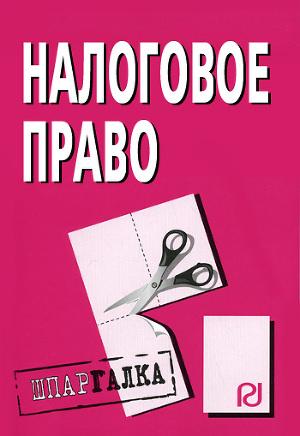 Книга «налоговое право. Учебник» купить на ozon. Ru книгу с.