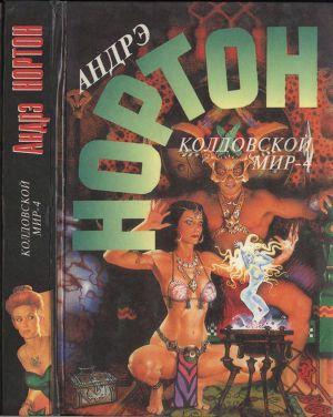 Нортон андрэ колдовской мир — 2 (поворот): бури победы, скачать.