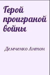 Антон демченко небесный бродяга 2 читать онлайн полностью