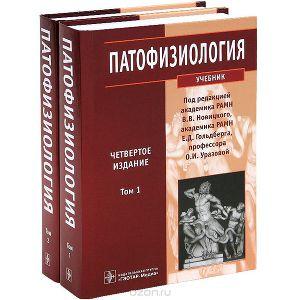 Патофизиология. Учебник в 2-х томах. Том 2. Новицкий вячеслав.