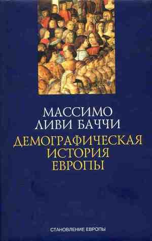 Книга история европы-2016