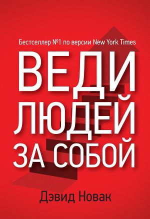 Книга «веди людей за собой» дэвид новак купить на ozon. Ru книгу.