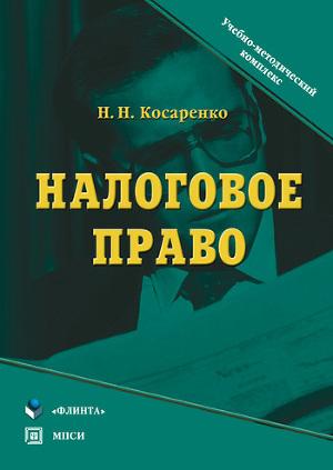 Налоговое право. Учебник для вузов купить книгу под ред. С. Г.