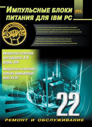 Читать Импульсные блоки питания для IBM PC