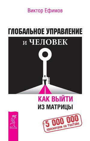 Книга управление людьми