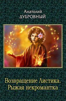 Дубровный Анатолий