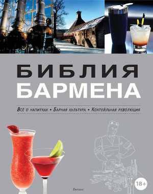 Книга «библия бармена. Все спиртные напитки, вина и коктейли.