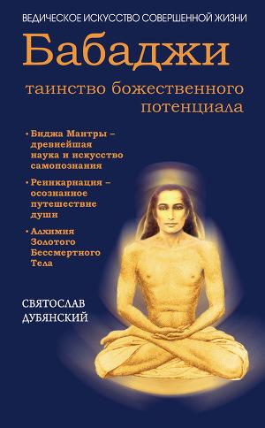Читать Бабаджи – таинство божественного потенциала