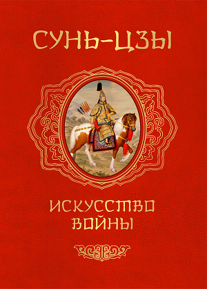 Искусство войны (сунь-цзы) скачать книгу в fb2, txt, epub, rtf.