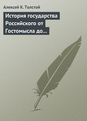 Толстой русский характер скачать книгу бесплатно