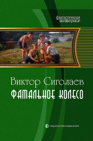Обложка книги фатальное колесо сиголаев