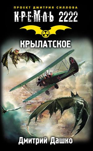 Кремль 2222 Крылатское скачать Fb2