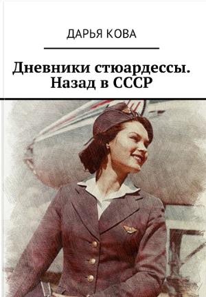Скачать стюардессы с грэй фото 113-882