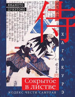 Хагакурэ. Сокрытое в листве. Кодекс чести самурая » онлайн библиотека.