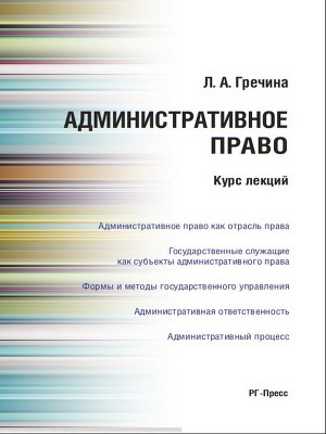 fb2 учебник административное право 2016