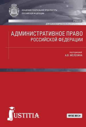 Читать онлайн учебник административное право 2016