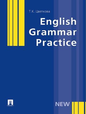 Скачать english grammar practice. Учебное пособие, т. К. Цветкова.
