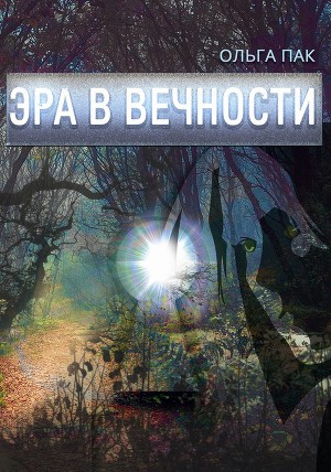 Обложка книги Эра в Вечности