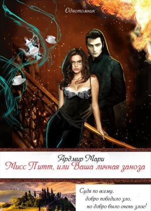 Елена звездная приключения ведьмочки 2 как отомстить демону.