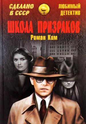 """Книга """"агент особого назначения"""" ким роман николаевич скачать."""