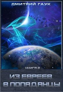 Книги фантастика о космических путешествиях