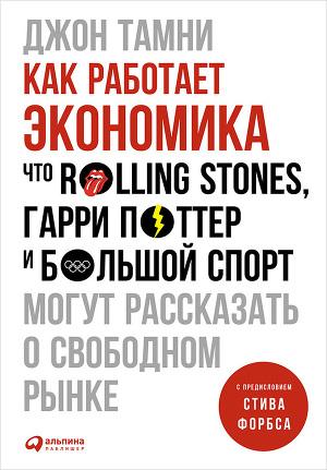 Читать Как работает экономика: Что Rolling Stones, Гарри Поттер и большой спорт могут рассказать о свободном рынке