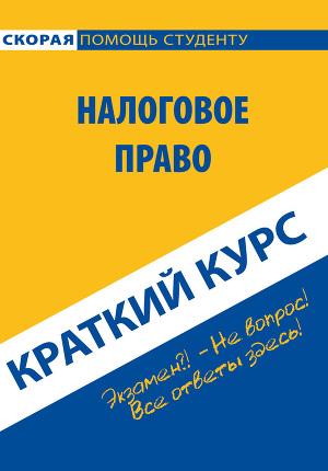 Книга налоговое право 5-е изд. , пер. И доп. Учебник для спо.