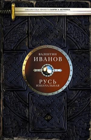 Книга русь изначальная без лжи. Что замалчивают историки скачать.